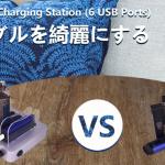 6 ports Desktop USB charger 新品レビュー